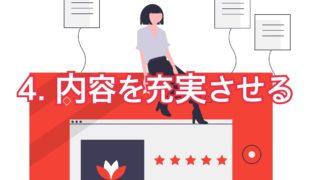 JEO plusの内容を充実させるアイキャッチ画像で女性がサイトに座っている