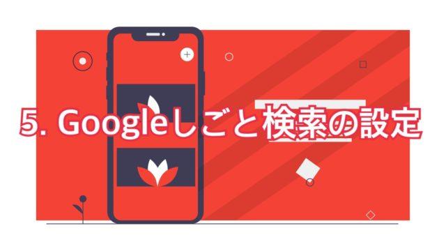 JEO plusのGoogleしごと検索の設定のアイキャッチで赤いスマートフォンがある