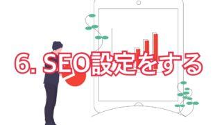 JEO plusのSEO設定のアイキャッチ画像で男の人の横にグラフが映っているタブレットがある