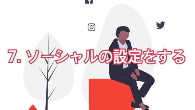 JEO plusのソーシャルの設定のアイキャッチで男の人の上にソーシャルアイコンが浮かんでいる