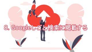 JEO plusuでGoogleしごと検索に掲載するアイキャッチ画像で、クラウドにアップロードするイラスト