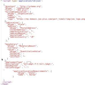 </head>の前にGoogleしごと検索の構造化データを挿入しているところ