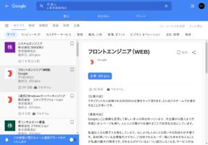 Googleしごと検索のプラットフォーム