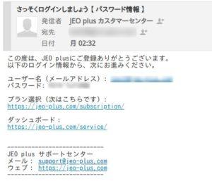 JEO plusのログイン情報を確認するためのメール