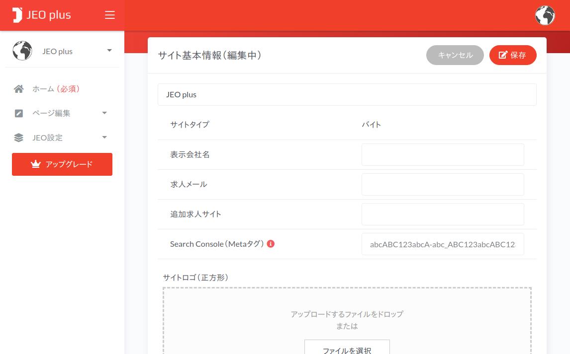 サイトの基本情報を編集する