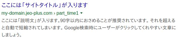 Googleの検索をしたときに出てくる部分