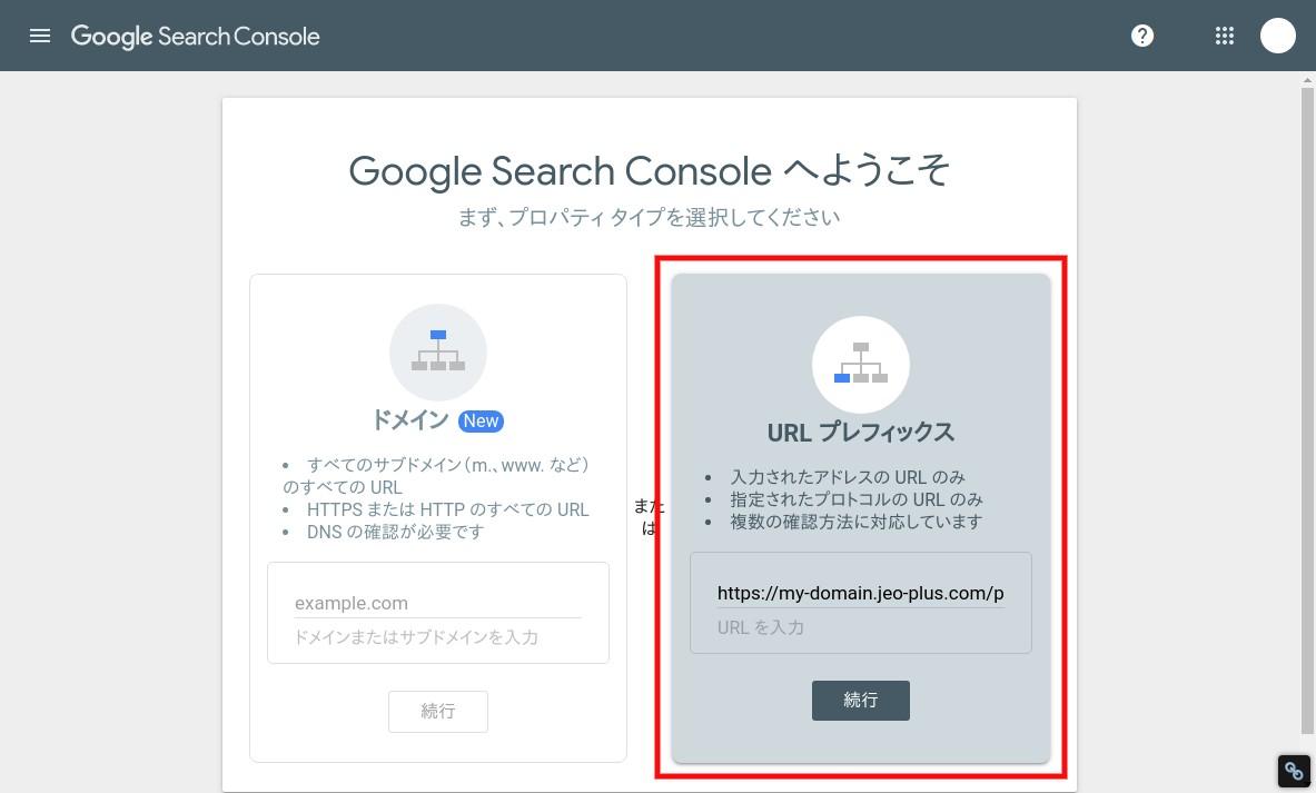 JEO plusでSearch Consoleのプロパティを追加する