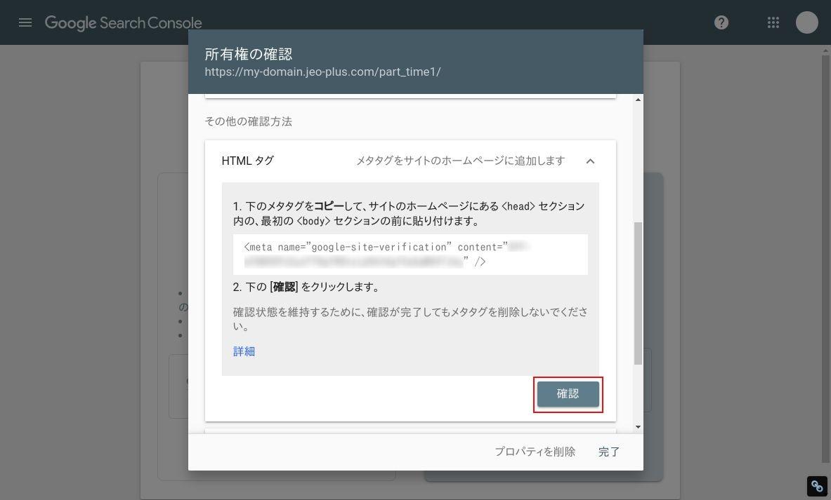 JEO plusでSearch ConsoleのHTMLタグで確認ボタンを押すところ