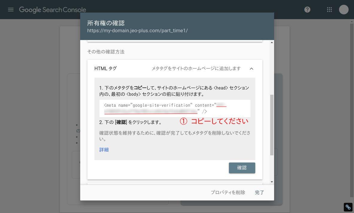 JEO plusでSearch ConsoleのHTMLタグをコピーする
