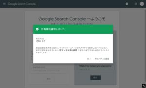 JEO plusでSearch Consoleで所有権を確認するところ
