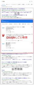 「IT 転職」で検索してGoogleしごと検索の表示が出ているところ