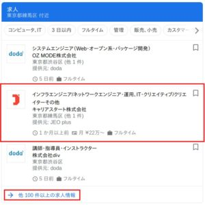 Googleしごと検索とJEO plus