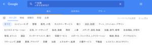 Googleしごと検索のカテゴリー