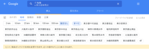 Googleしごと検索の地域検索