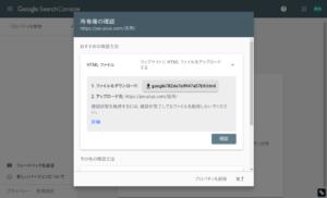 Googleしごと検索にSearch Consoleから登録する