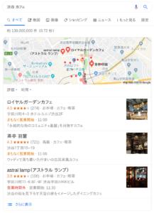 Googleマップで「渋谷 カフェ」と調べたもの