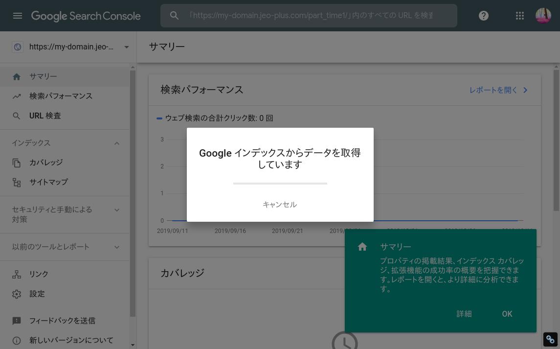 Search ConsoleでJEO plusのサイトをインデックスしているところ