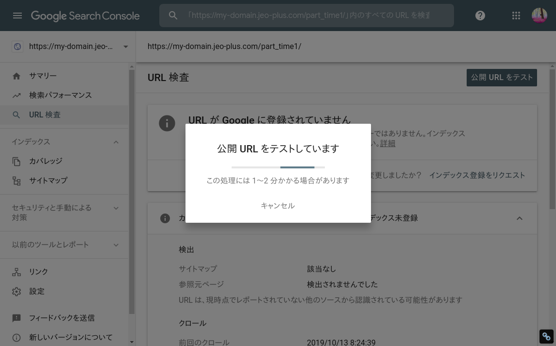 Search ConsoleでJEO plusのサイトで公開URL