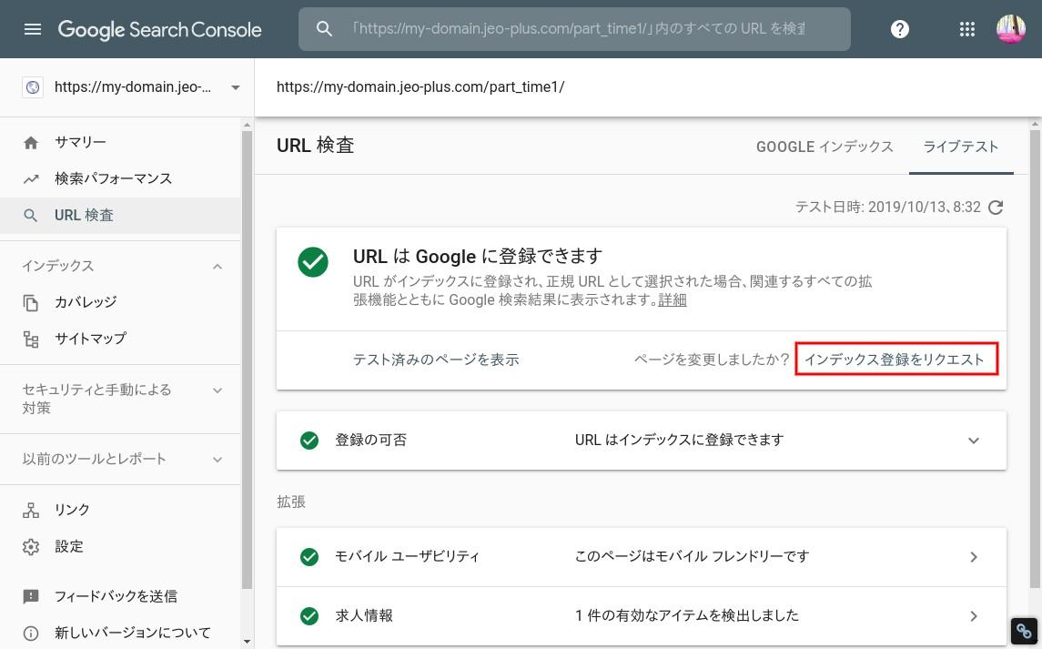 Search Consoleの画面でまだJEO plusのサイトをインデックス申請するところ