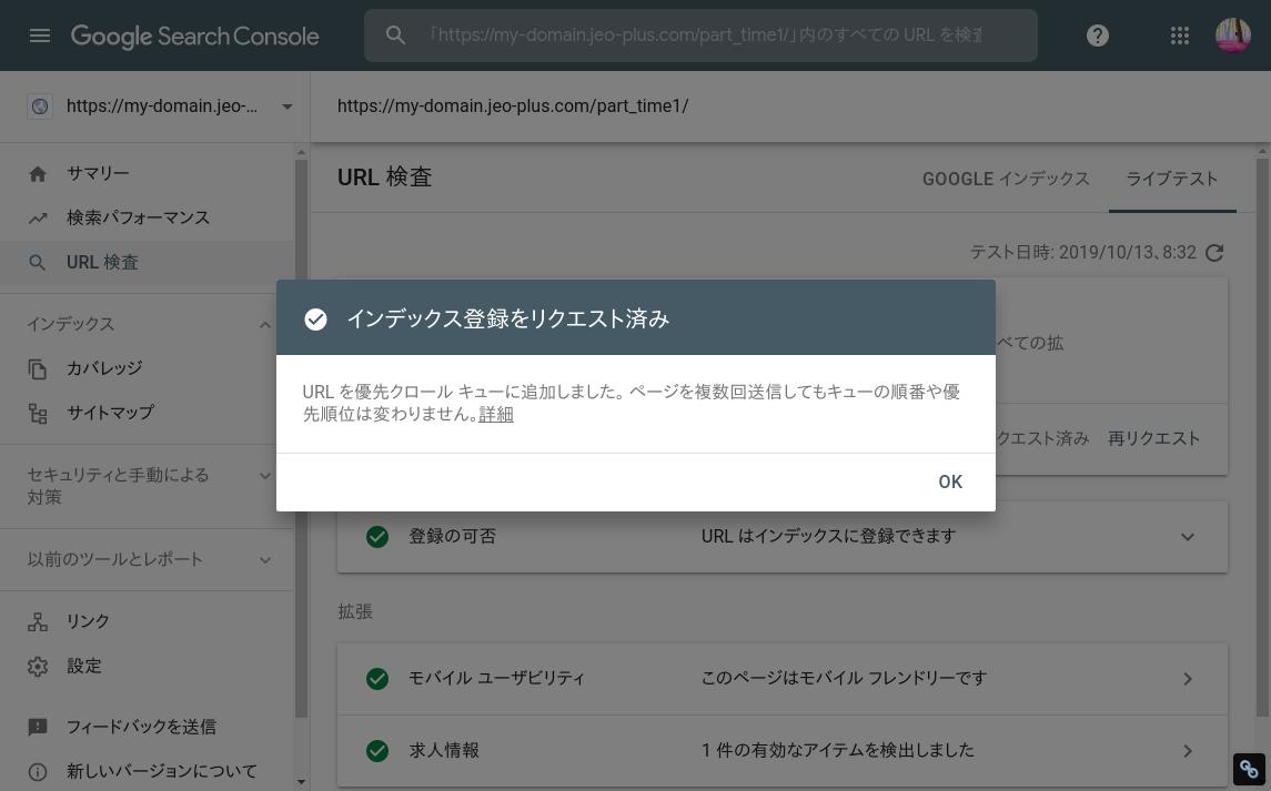 Search ConsoleでJEO plusのサイトをインデックスし終わったところ