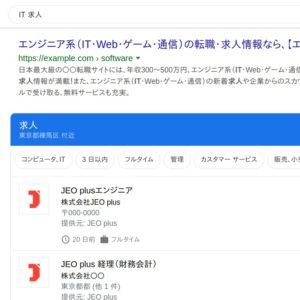 Googleしごと検索でJEO plusのダミーロゴがついているもの