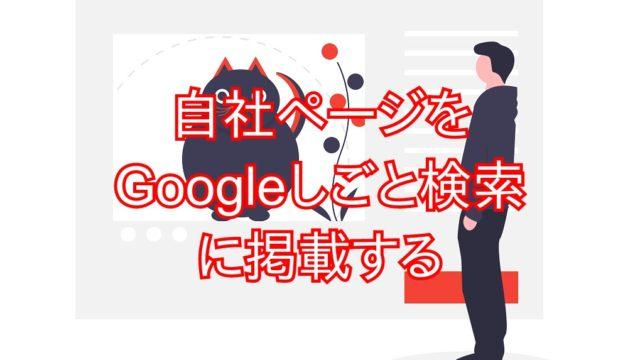 自社ページをGoogleしごと検索に掲載するとタイトルがある下に、絵と男性が立っている