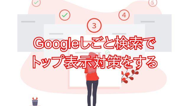 Googleしごと検索でトップ表示対策をするとかかれた後ろでサイトが順にならんでいて人が対策をしている